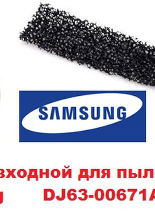 Фильтр полоска для пылесоса Samsung код DJ63-00671A пилосос SC43