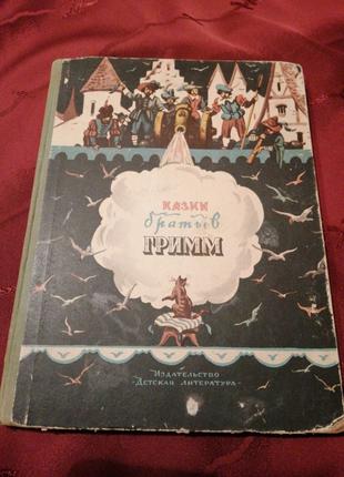 Сказки братьев Гримм, 1966г.