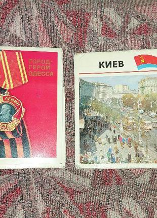 """Открытки """"Киев"""" и """"Город-герой Одесса"""" СССР Раритет 1976г"""