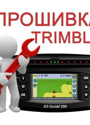Навигаторы  Trimble. ремонт перепрошивка установка продажа