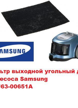 Фильтр угольный для пылесоса Samsung DJ63-00651A SC6530 6590