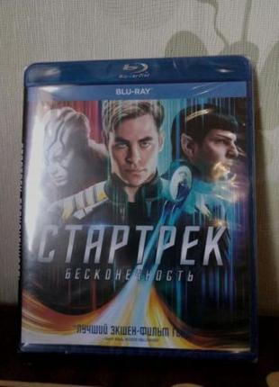 """Blu-Ray Лицензионный """"Стартрек: Бесконечность"""""""