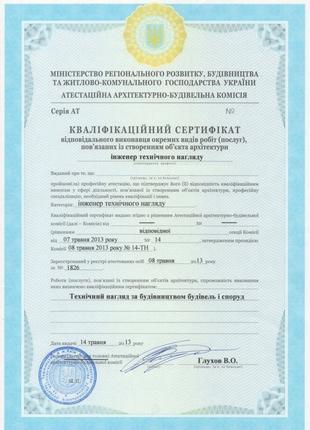 Сертификат инженера технадзора