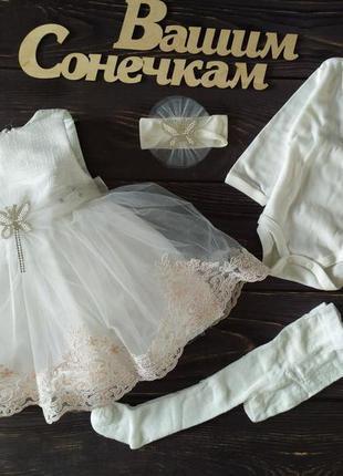 Нарядное платье набор для крещения для принцесы