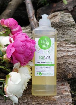 Моющее eco средство натуральное для мытья посуды greenmax