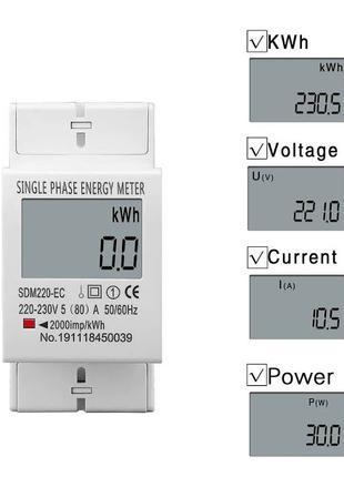 Счетчик электроэнергии SDM220-EL на дин рейку 220В 80А DIN