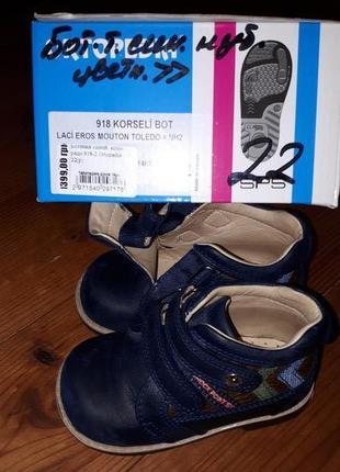 Ортопедические ботинки для мальчика,Ortopedia