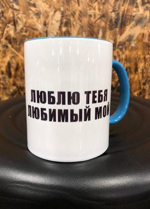 Чашка любимому . подарок мужу