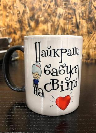 Чашка  бабусі . подарунок на 8 березня