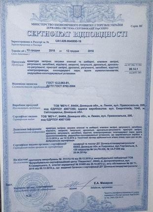 сертифікати в системі УКРСЕПРО, гігіенічна експертиза продукції