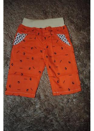 Бриджи для мальчиков оранжевые