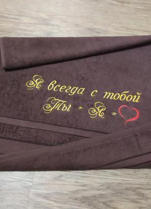 Полотенце подарок день влюбленных валентина день рождения мужу...