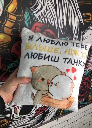 Подушка любимому.  подарок на день влюбленных.