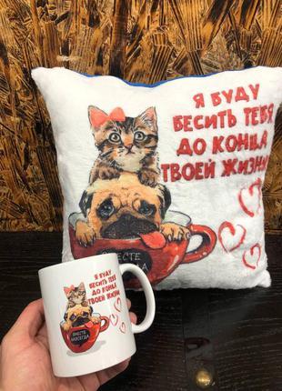 Набор подушка и чашка . подарок  на день влюбленных .