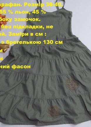Платье сарафан размер 38-40
