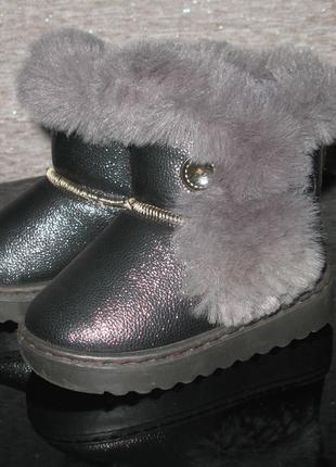 Красивенные и очень теплые зимние угги сапоги для девочки 24р.