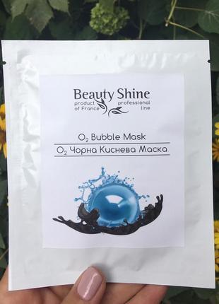 Черная кислородная маска o2 bubble mask beauty shine (франция)