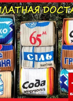 Подарочный набор носков для женщин и мужчин Подарок на 8 марта