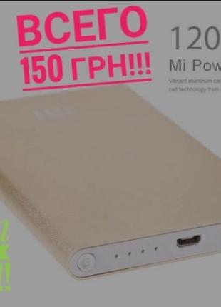 Power Bank Xiaomi Mi pro 12000mAh!!! Супер тонкий!!! ХИТ ЦЕНА ...