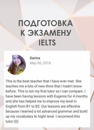 Репетитор английского Подготовка к IELTS, ЗНО, ДПА