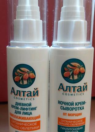 Крема для лица.Набор