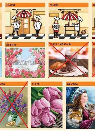Схемы для вышивки бисером А4 (18х24 см) в наличии