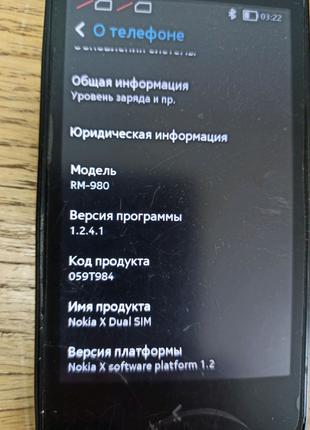 Телефон Nokia X Dual SIM (RM-980)