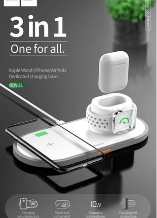 Беспроводное зарядное Hoco CW21 wisdom 3в1 быстрая зарядка apple