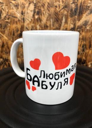 Чашка бабушке . отличный подарок на 8 марта