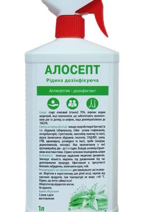 Алосепт 1лантисептик для дезинфекции рук маникюрных инструментов