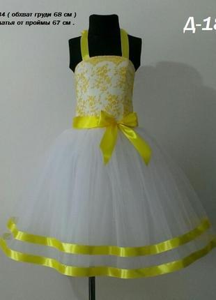 Акция . Нарядное платье на девочку 7-8 лет ( Д-186 )