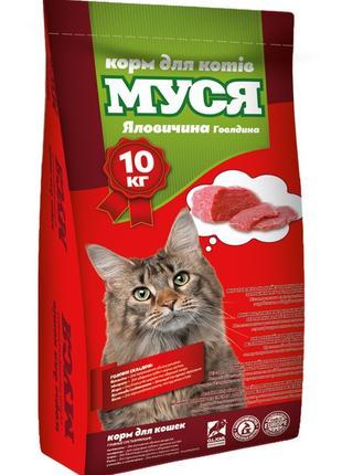 Сухой корм для кошек O.L.KAR Муся с говядиной 10 кг