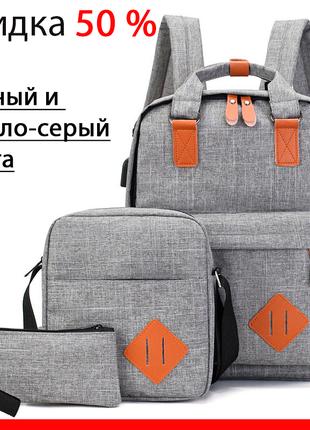 Городской рюкзак. Эксклюзив- в комплекте сумка и клатч