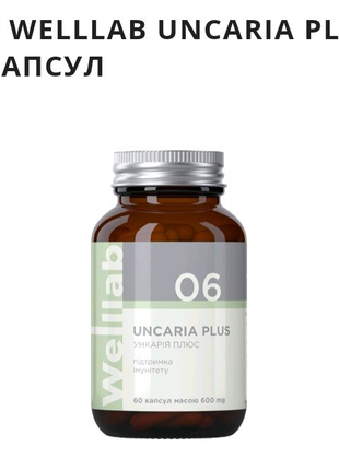 БАД Welllab Uncaria Plus