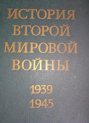 История второй мировой войны 1039- 1945 12 томов с картами