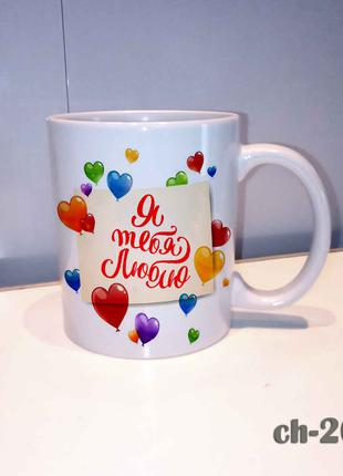 Чашка с надписью я тебя люблю.