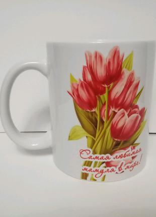 Чашка для любимой мамы.