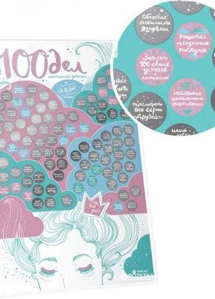 Скретч-карта 100 дел для девочек