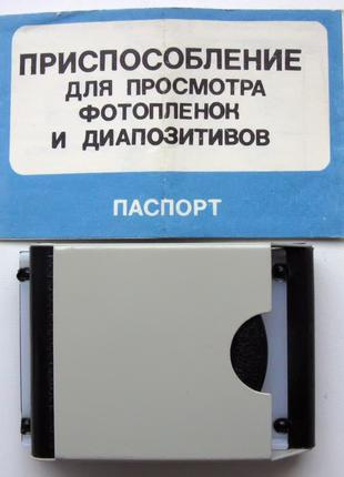 Приспособление для просмотра фотоплёнок и диапозитивов.