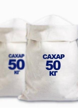 Сахар Цукор В мешках По 50 кг Опт и розница 3 категория