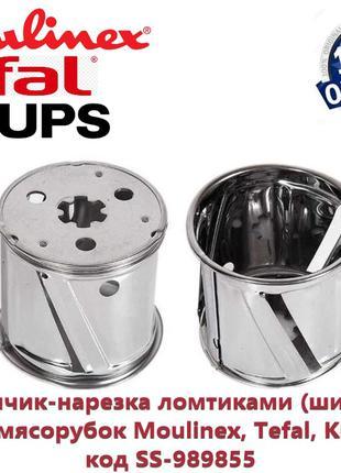 Барабанчик-шинковка для мясорубки Moulinex Tefal Krups  SS-989855