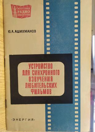 Устройство для синхронного озвучивания любительских фильмов