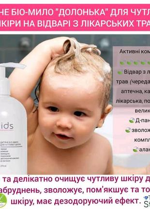 Детское био мыло