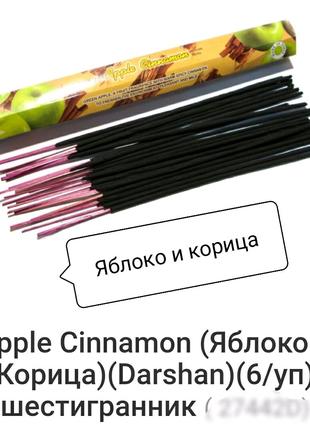 "Аромапалочки  ,, Яблоко и Корица "" благовония"