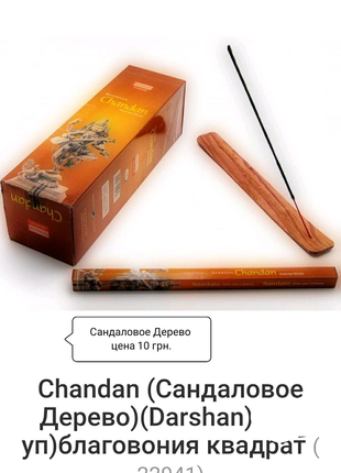 "Аромапалочки  Chandan""  ,,Сандаловое  дерево"""