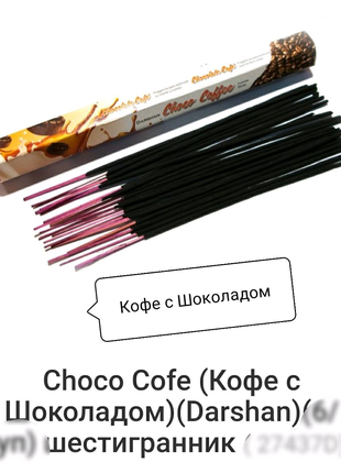 """Благовония  ,, Choco Cofe """" ,, Кофе с шоколадом """""""