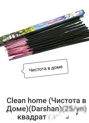 """Благовония ,, Чистота в доме """" ,,Clean  home """"  благовония"""