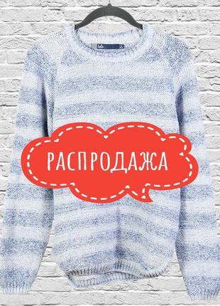 Распродажа свитеров! голубой свитер в полоску, белый в полоску...