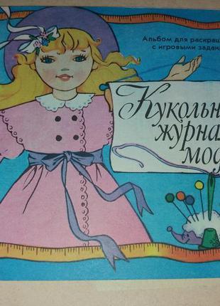 Кукольный журнал мод игрушка кукла советская времен ссср альбо...