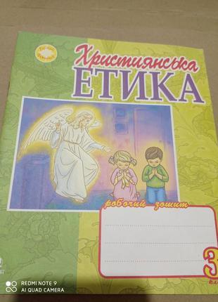 Християнська етика робочий зошит 3 клас розмальовка